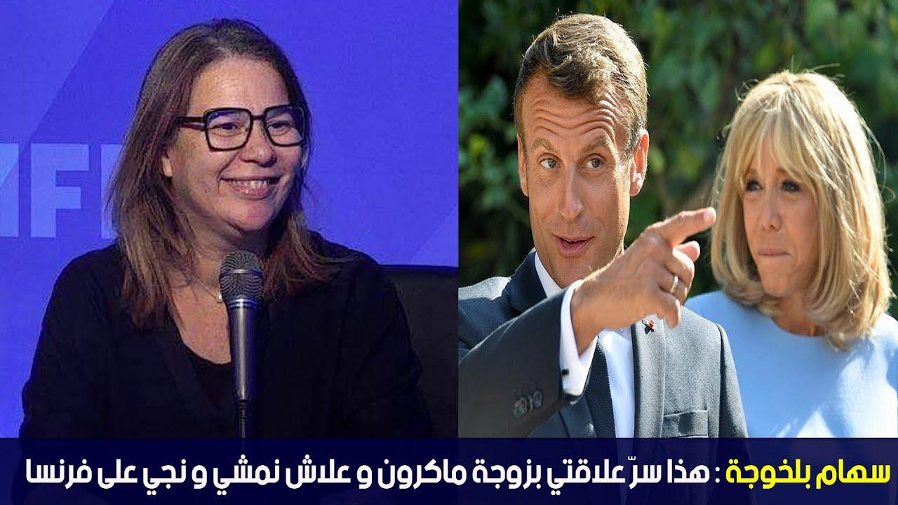 سهام بلخوجة : هذا سرّ علاقتي بزوجة ماكرون و علاش نمشي و نجي على فرنسا
