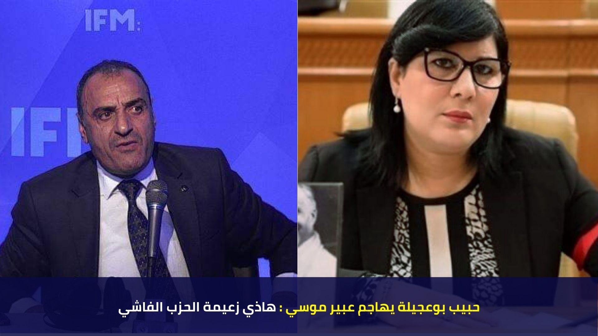 حبيب بوعجيلة يهاجم عبير موسي : هاذي زعيمة الحزب الفاشي