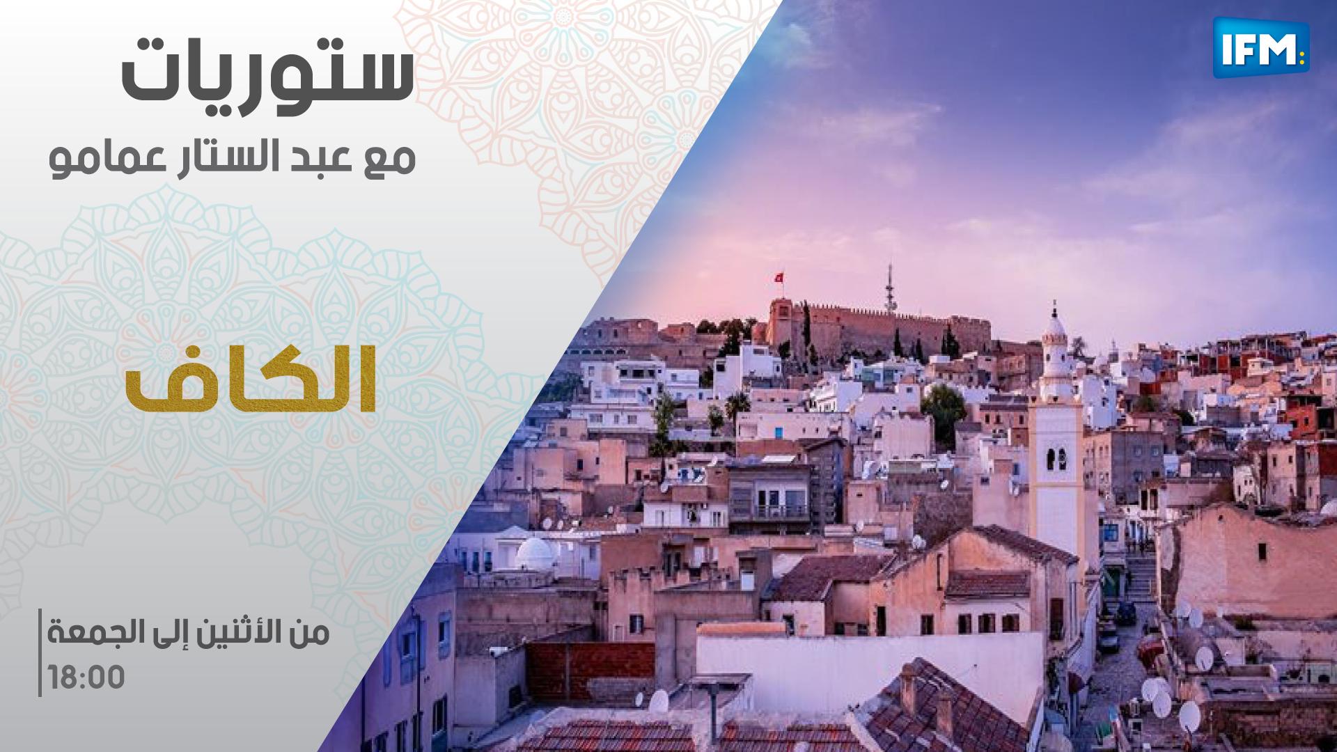 IFM ORIGINALS في ستوريات عبد الستار عمامو اليوم يحكيلنا على مدينة الكاف