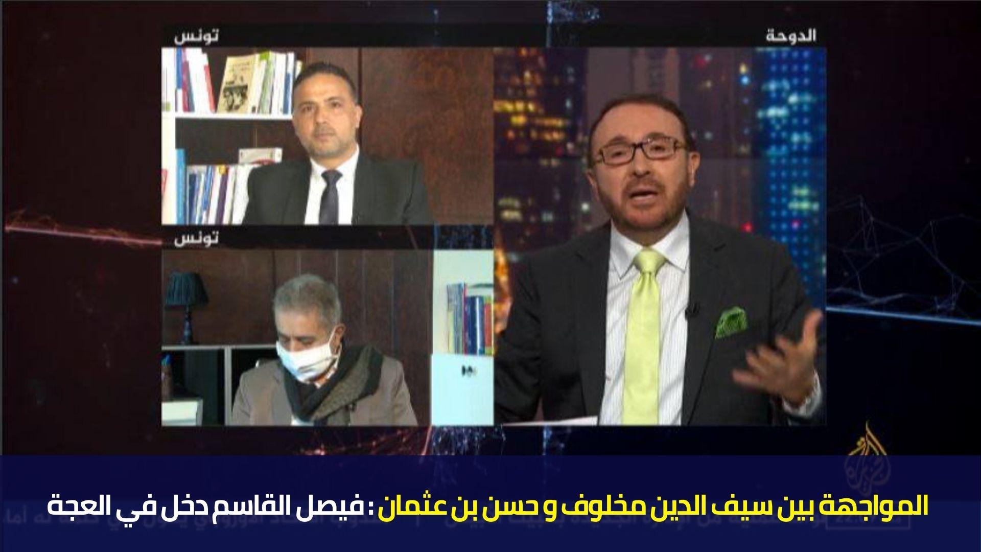 المواجهة بين سيف الدين مخلوف و حسن بن عثمان : فيصل القاسم دخل في العجة !