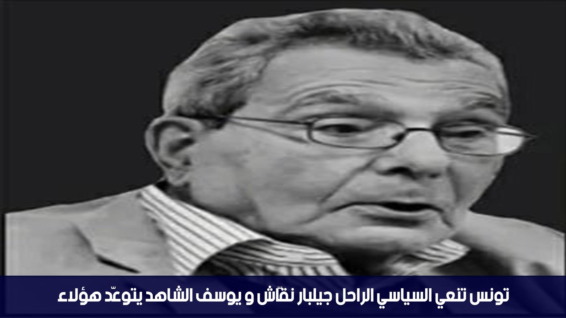 تونس تنعي السياسي الراحل جيلبار نقّاش و يوسف الشاهد يتوعّد هؤلاء