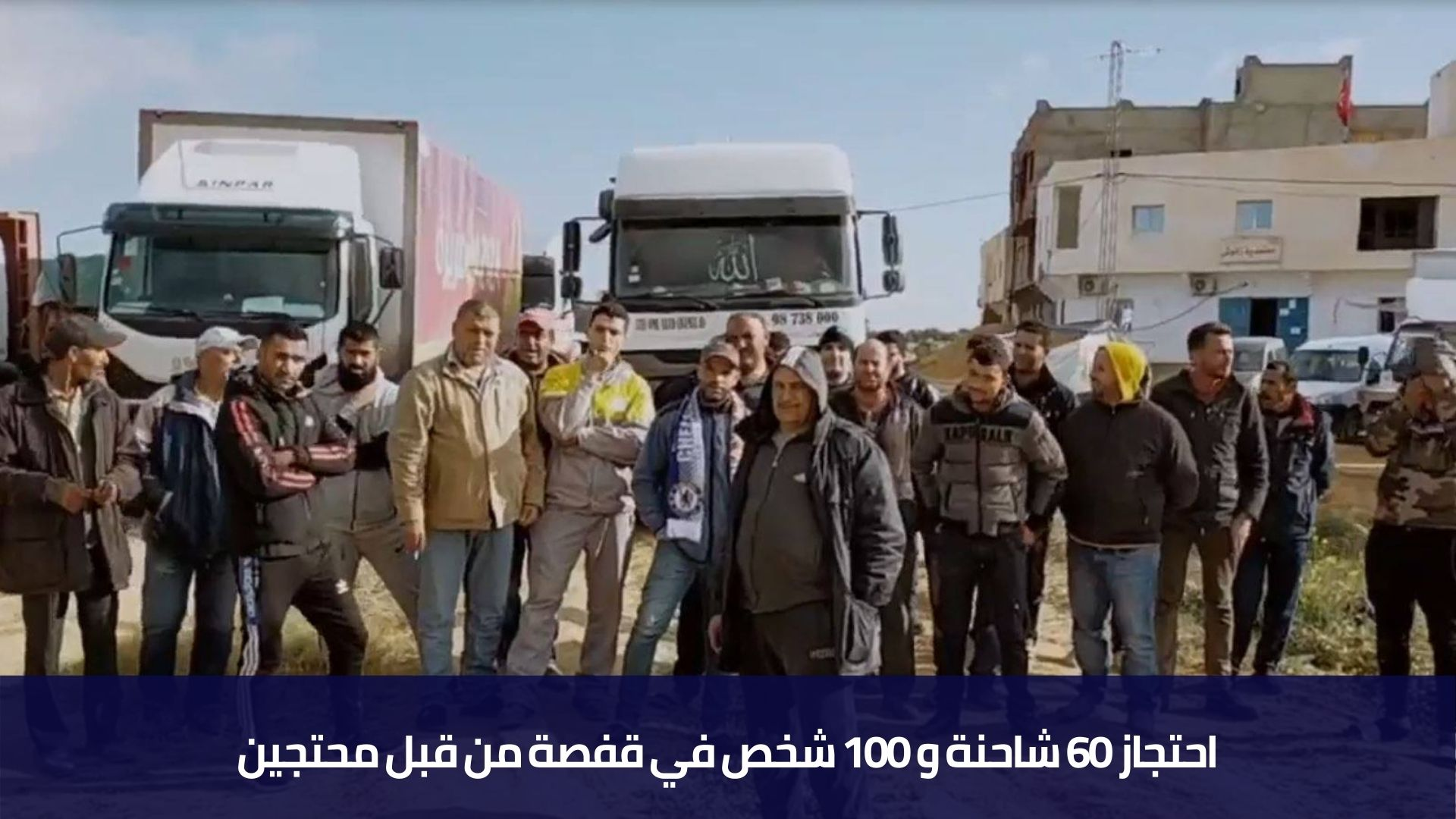 احتجاز 60 شاحنة و 100 شخص في قفصة من قبل محتجين