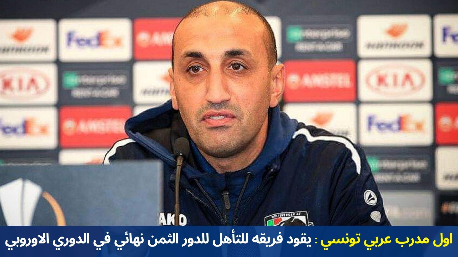 اول مدرب عربي تونسي : يقود فريقه للتأهل للدور الثمن نهائي في الدوري الاوروبي