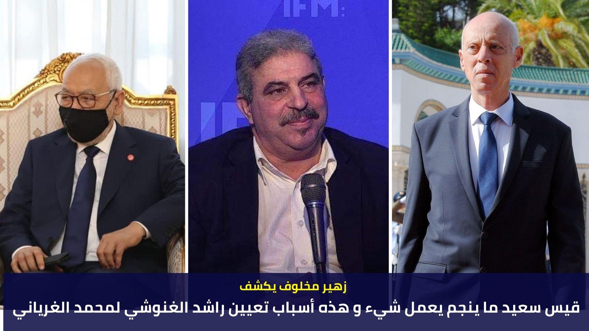 زهير مخلوف يكشف : قيس سعيد ما ينجم يعمل شيء و هذه أسباب تعيين راشد الغنوشي لمحمد الغرياني
