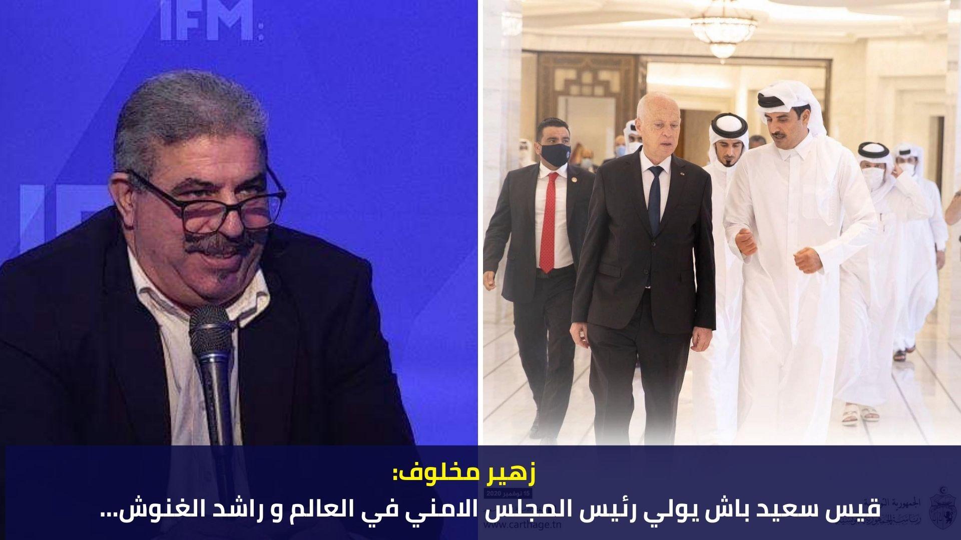 ...زهير مخلوف : قيس سعيد باش يولي رئيس المجلس الامني في العالم و راشد الغنوشي