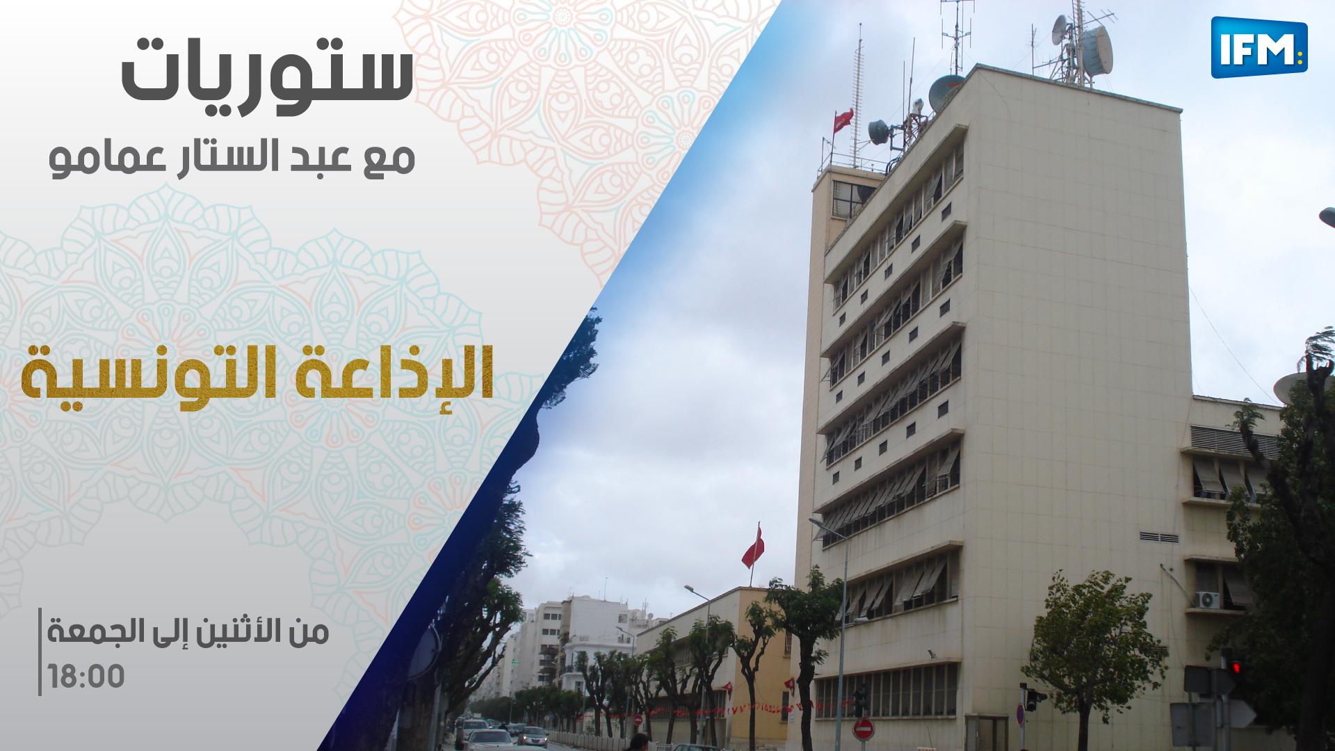 ستوريات مع ستورة  : الإذاعة التونسية