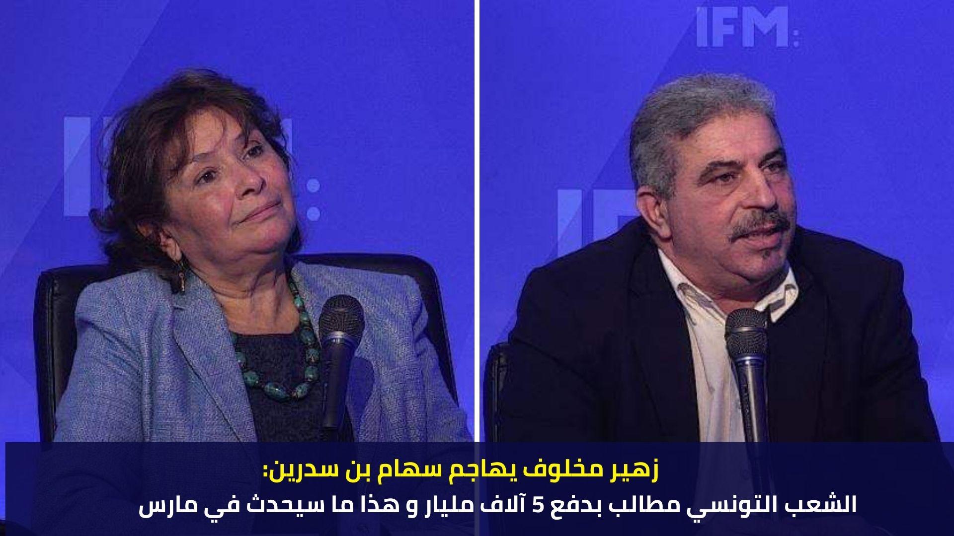 زهير مخلوف يهاجم سهام بن سدرين : الشعب التونسي مطالب بدفع 5 آلاف مليار و هذا ما سيحدث في مارس