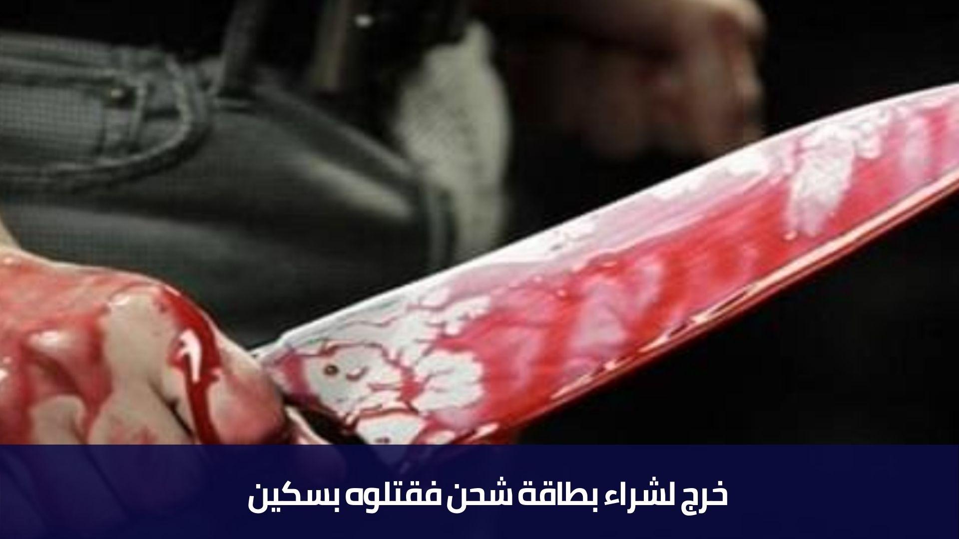 خرج لشراء بطاقة شحن فقتلوه بسكين