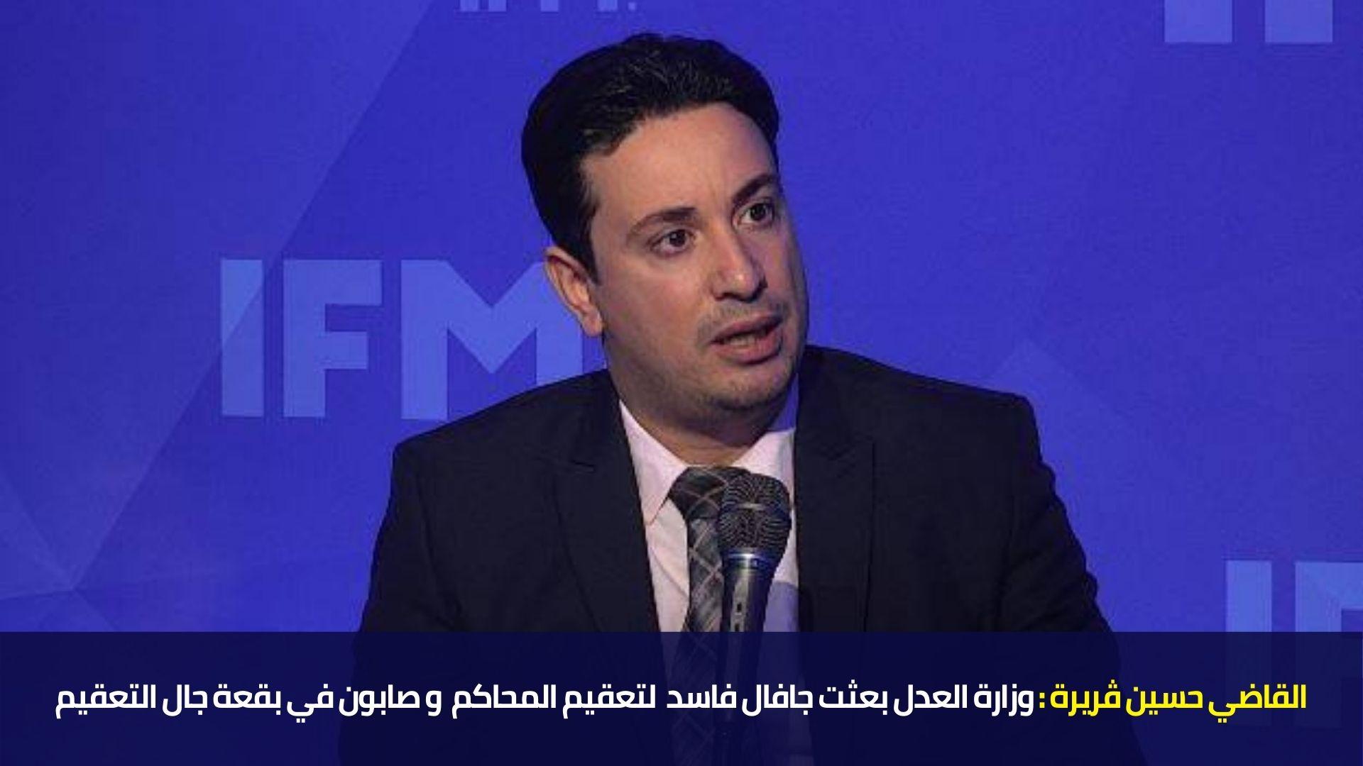 القاضي حسين ڤريرة : وزارة العدل بعثت جافال فاسد  لتعقيم المحاكم  و صابون في بقعة جال التعقيم