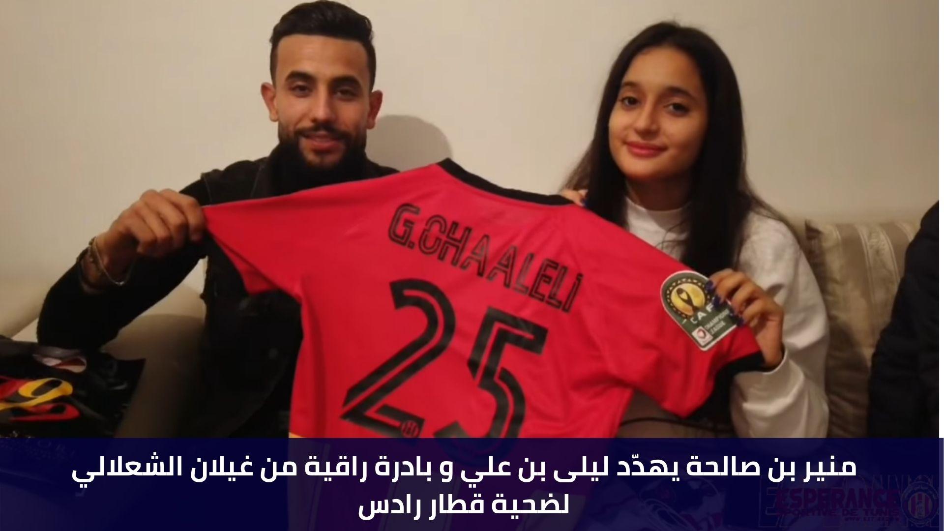 منير بن صالحة يهدّد ليلى بن علي و بادرة راقية من غيلان الشعلالي لضحية قطار رادس