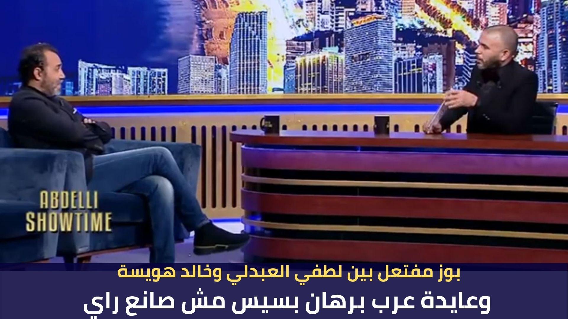بوز مفتعل بين لطفي العبدلي وخالد هويسة وعايدة عرب برهان بسيس مش صانع راي