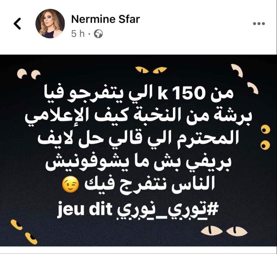نيرمين صفر تهاجم امين قارة توري نوري !!
