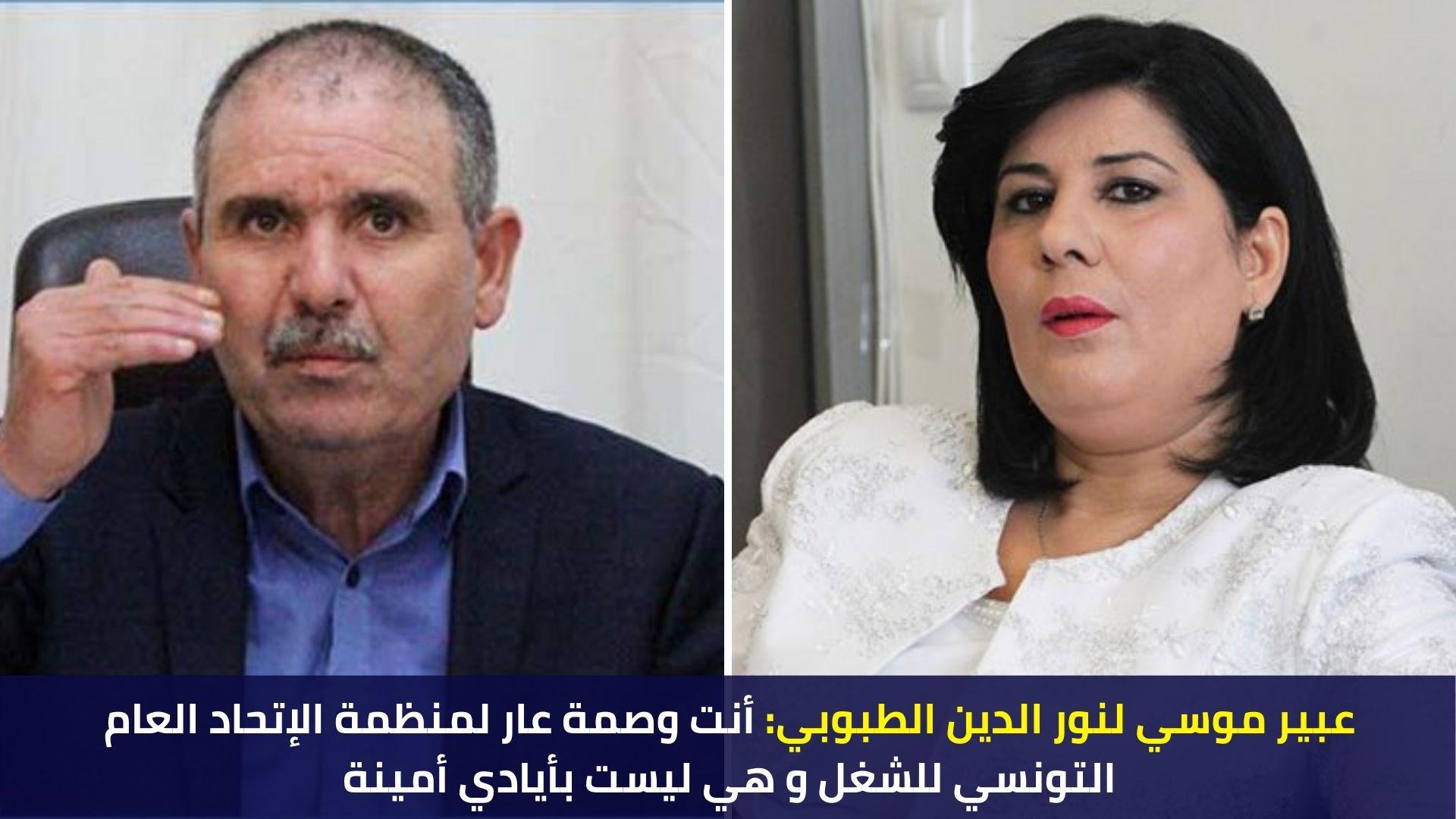عبير موسي لنور الدين الطبوبي: أنت وصمة عار لمنظمة الإتحاد العام التونسي للشغل و هي ليست بأيادي أمينة