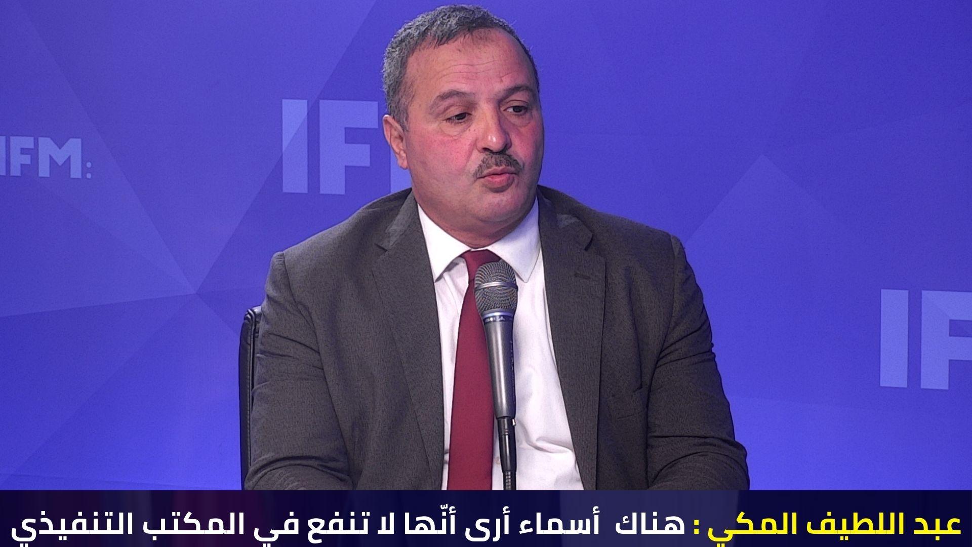 عبد اللطيف المكي : هناك  أسماء أرى أنّها لا تنفع في المكتب التنفيذي