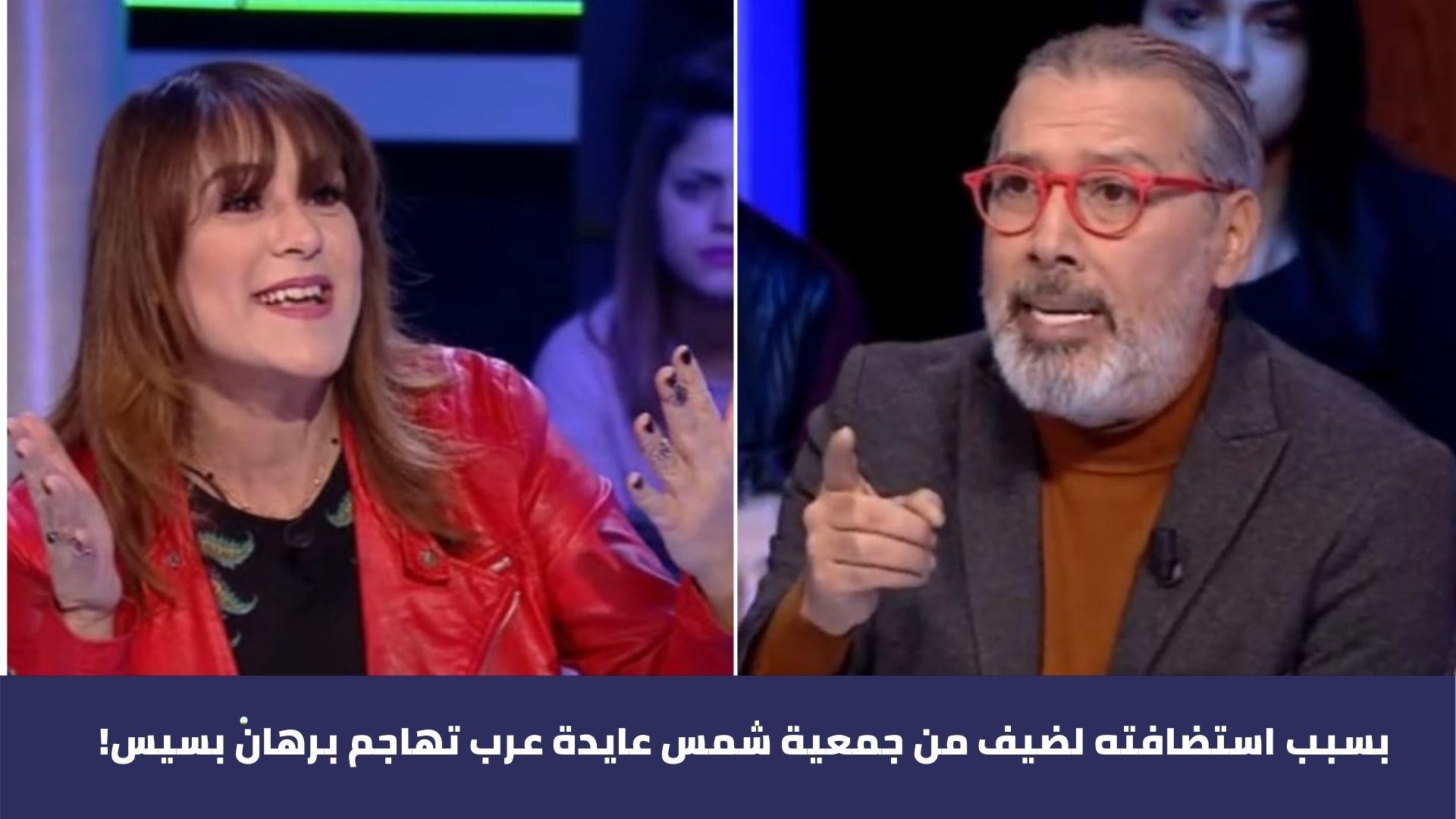 بسبب استضافته لضيف من جمعية شمس عايدة عرب تهاجم برهان بسيس !