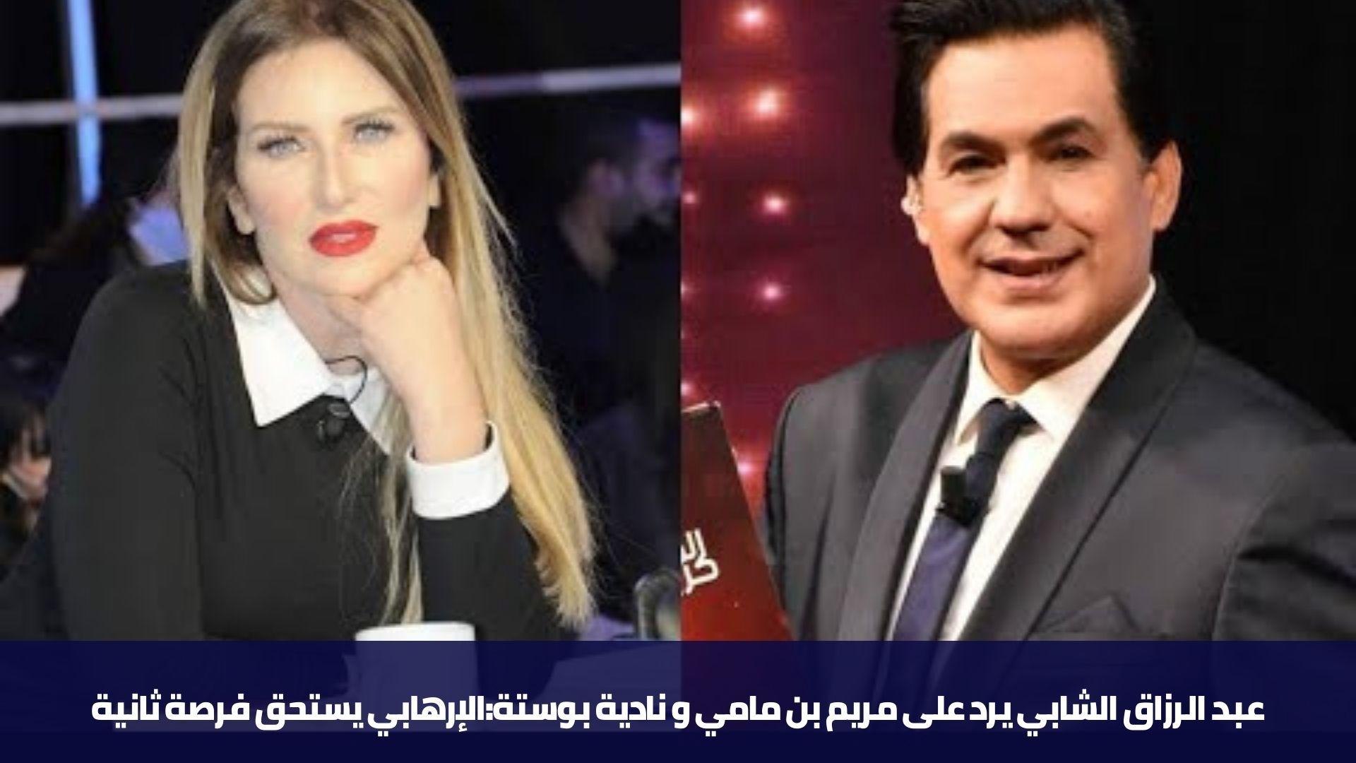 عبد الرزاق الشابي يرد على مريم بن مامي و نادية بوستة:الإرهابي يستحق فرصة ثانية
