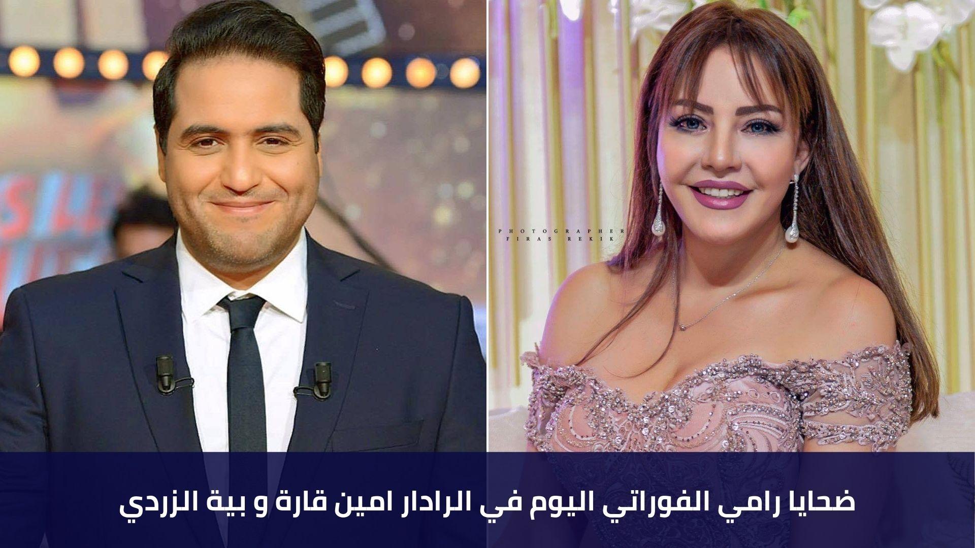 ضحايا رامي الفوراتي اليوم في الرادار امين قارة و بية الزردي