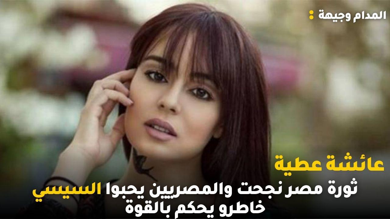 عائشة عطية ثورة مصر نجحت والمصريين يحبوا السيسي خاطرو يحكم بالقوة