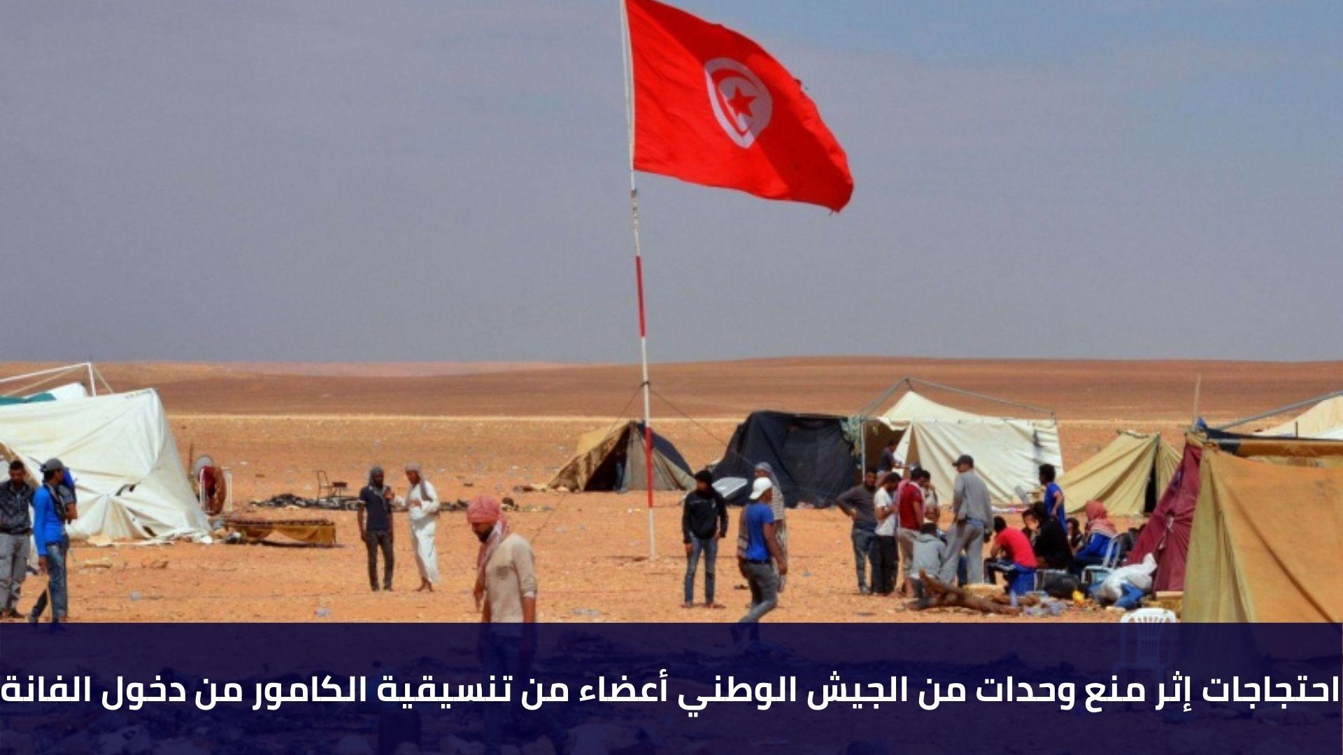 احتجاجات إثر منع وحدات من الجيش الوطني أعضاء من تنسيقية الكامور من دخول الفانة