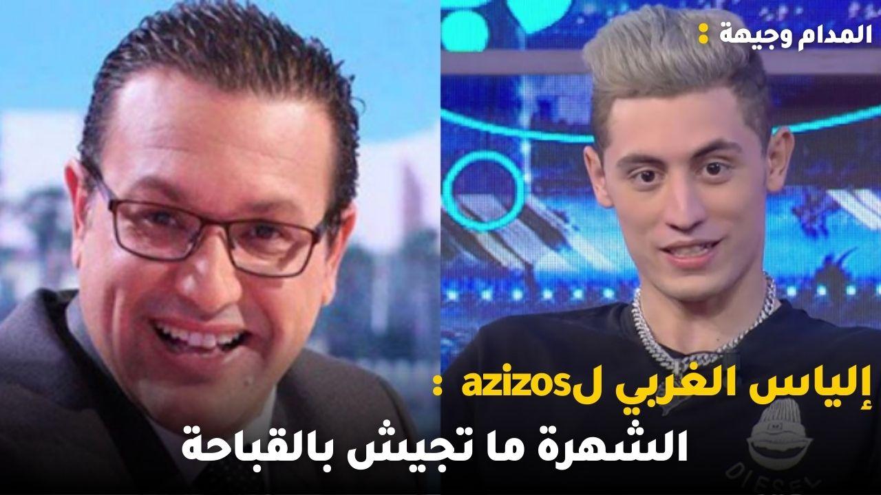 إلياس الغربي لazizos  : الشهرة ما تجيش بالقباحة