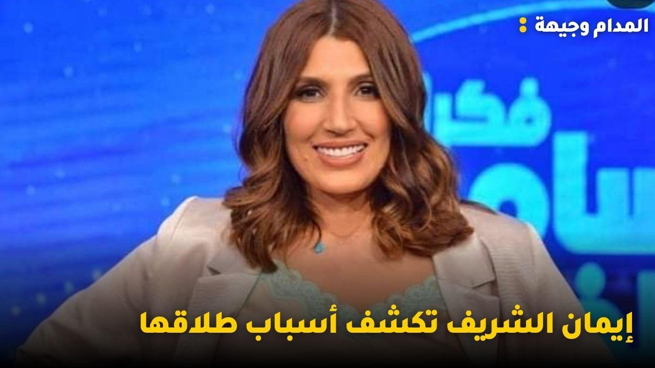 إيمان الشريف تكشف أسباب طلاقها وأكثر من 100ألف متفرج لحفل كافون في ليبيا