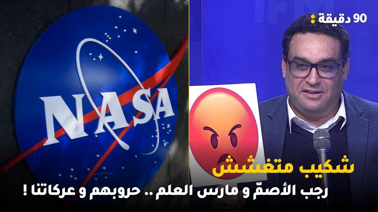 شكيب متغشش : رجب الأصمّ و مارس العلم .. حروبهم و عركاتنا !