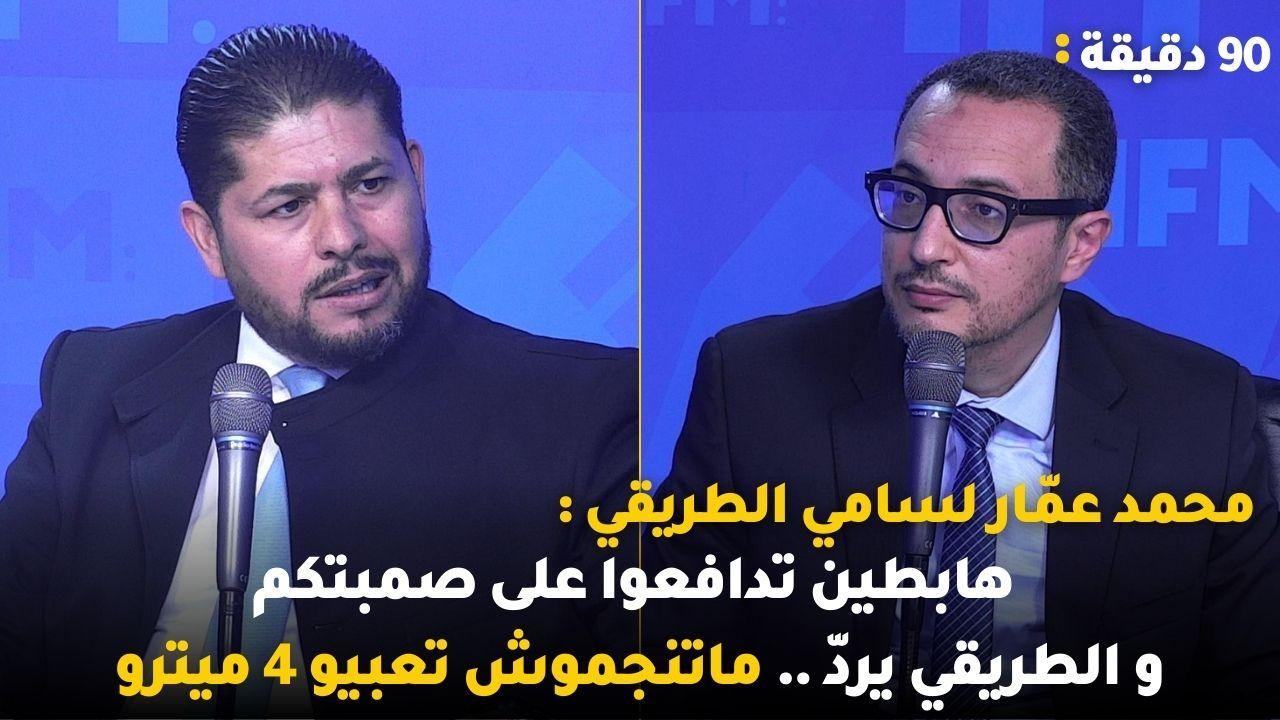 محمد عمّار لسامي الطريقي : هابطين تدافعوا على صمبتكم ، و الطريقي يردّ .. متنجموش تعبيوا 4 ميترو