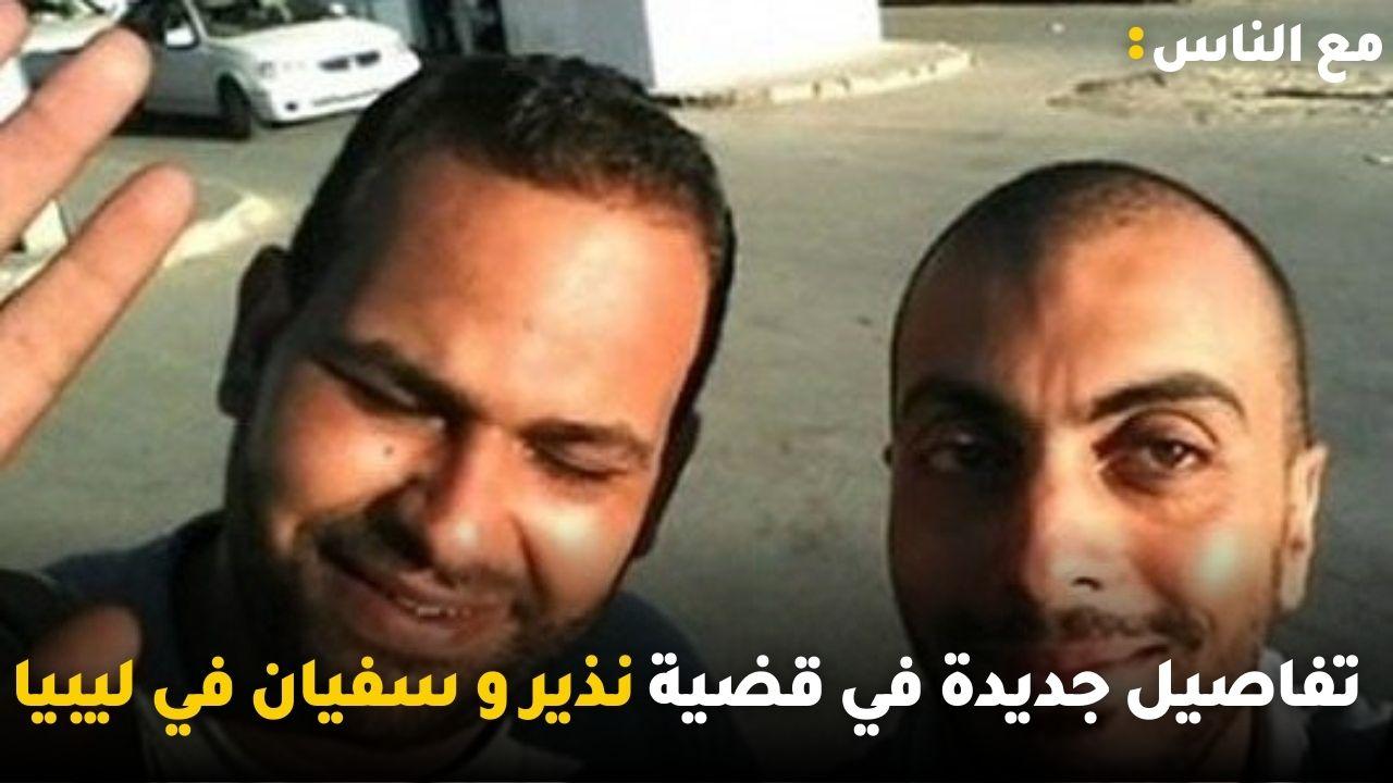 تفاصيل جديدة في قضية نذير و سفيان في ليبيا