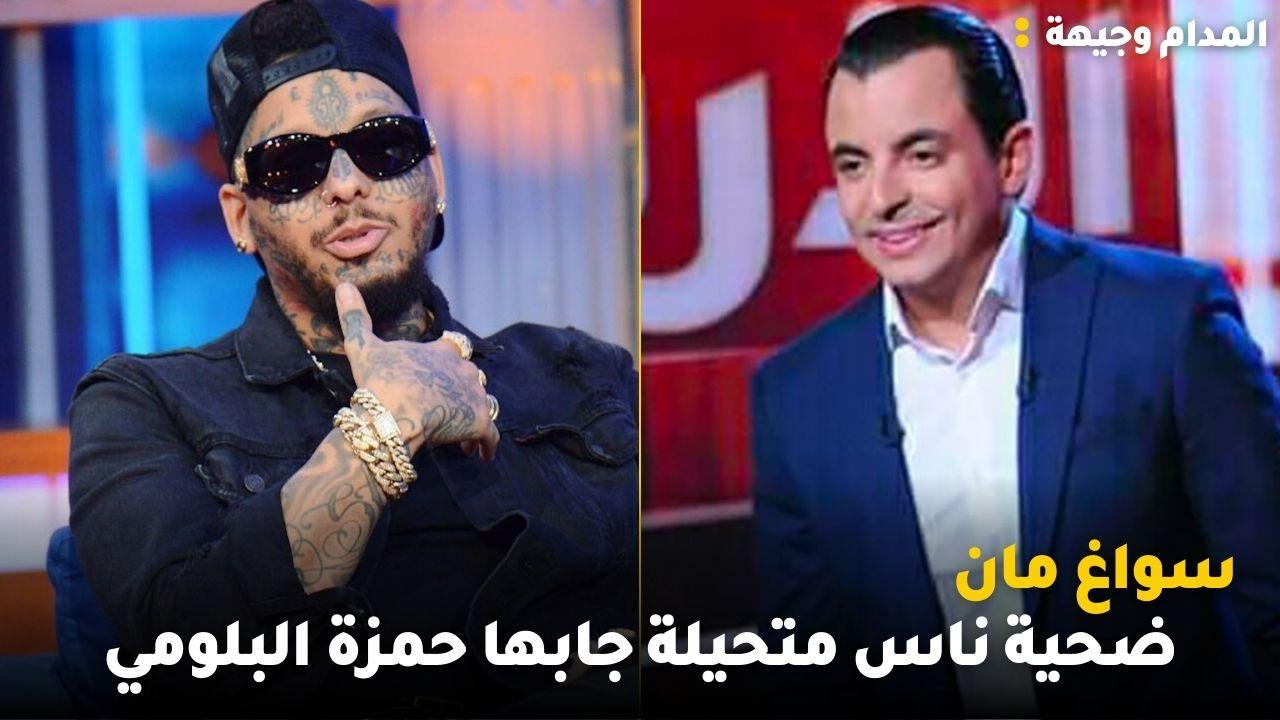 سواغ مان ضحية ناس متحيلة جابها حمزة البلومي وهشام المدب  يتهم فرنسا بقتل  شكري بلعيد