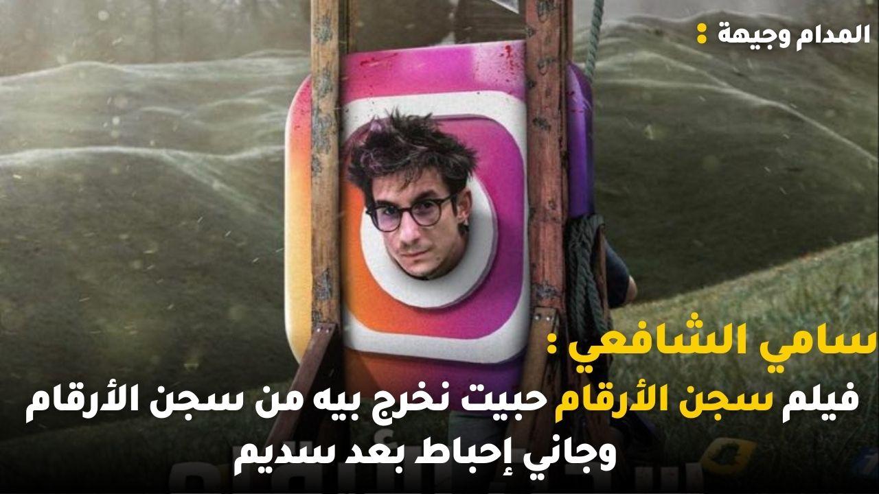 سامي الشافعي : فيلم سجن الأرقام حبيت نخرج بيه من سجن الأرقام وجاني إحباط بعد سديم