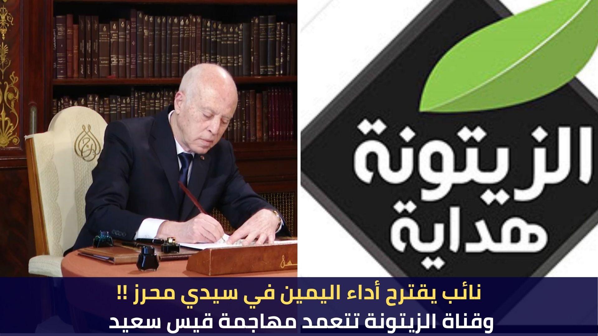 نائب يقترح أداء اليمين في سيدي محرز!! وقناة الزيتونة تتعمد مهاجمة قيس سعيد