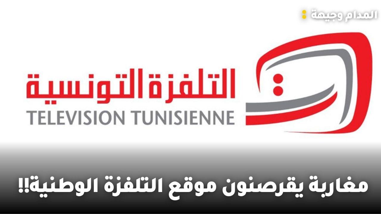 مغاربة يقرصنون موقع التلفزة الوطنية!! والقمح الفاسد ملف فساد جديد