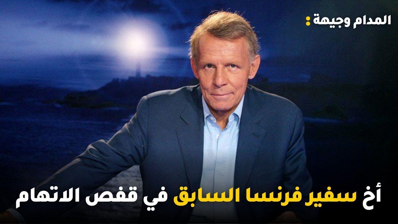 أخ سفير فرنسا السابق في قفص الاتهام وأول تونسية في هوليوود