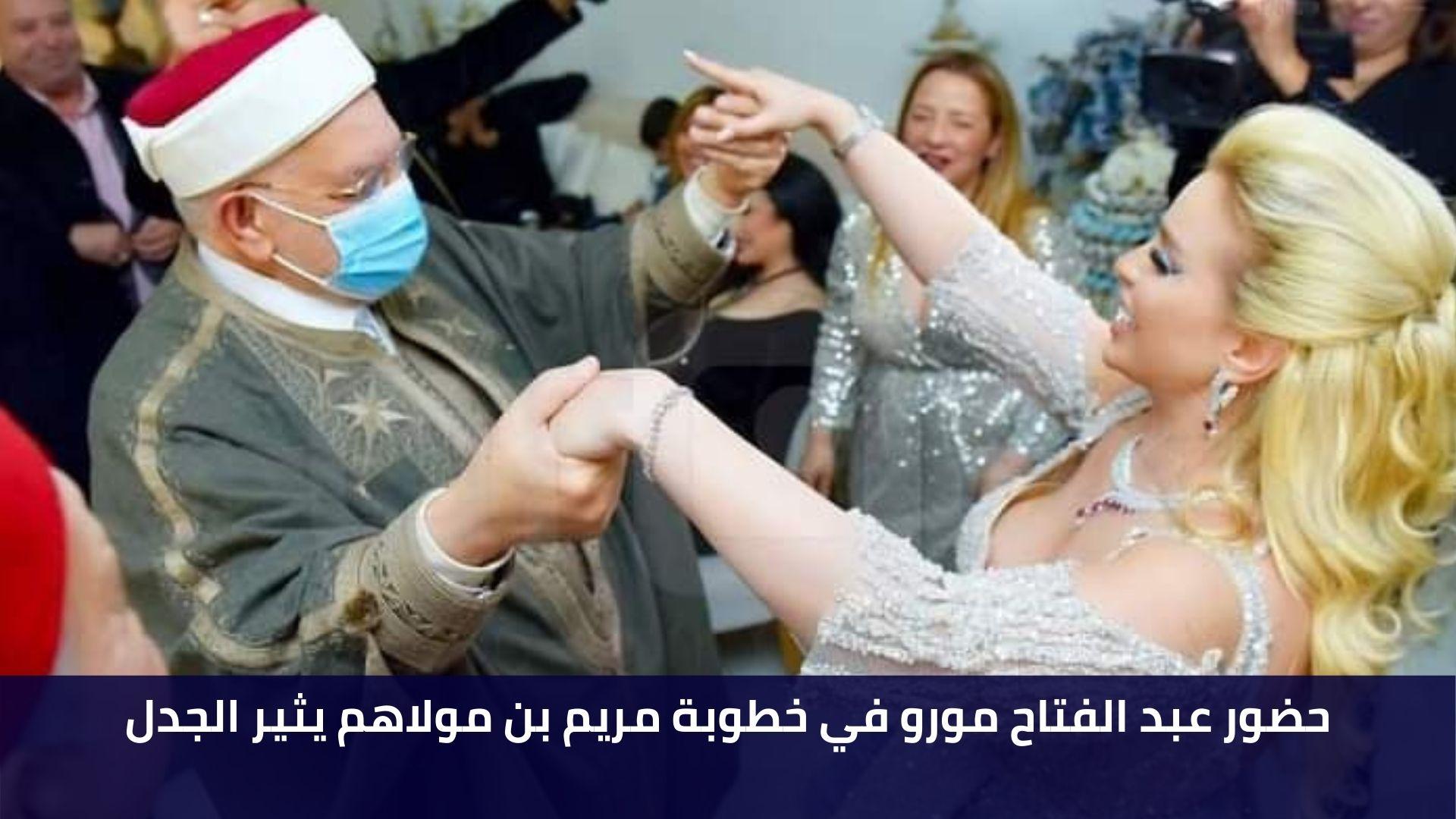 حضور عبد الفتاح مورو في خطوبة مريم بن مولاهم يثير الجدل