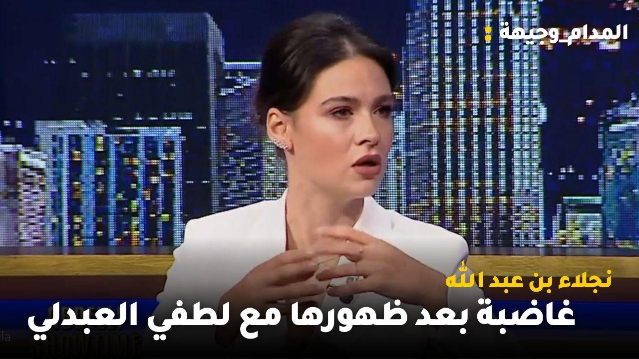 هيئة الافريقي تكذب قناة التاسعة ونجلاء بن عبد الله غاضبة بعد ظهورها مع لطفي العبدلي