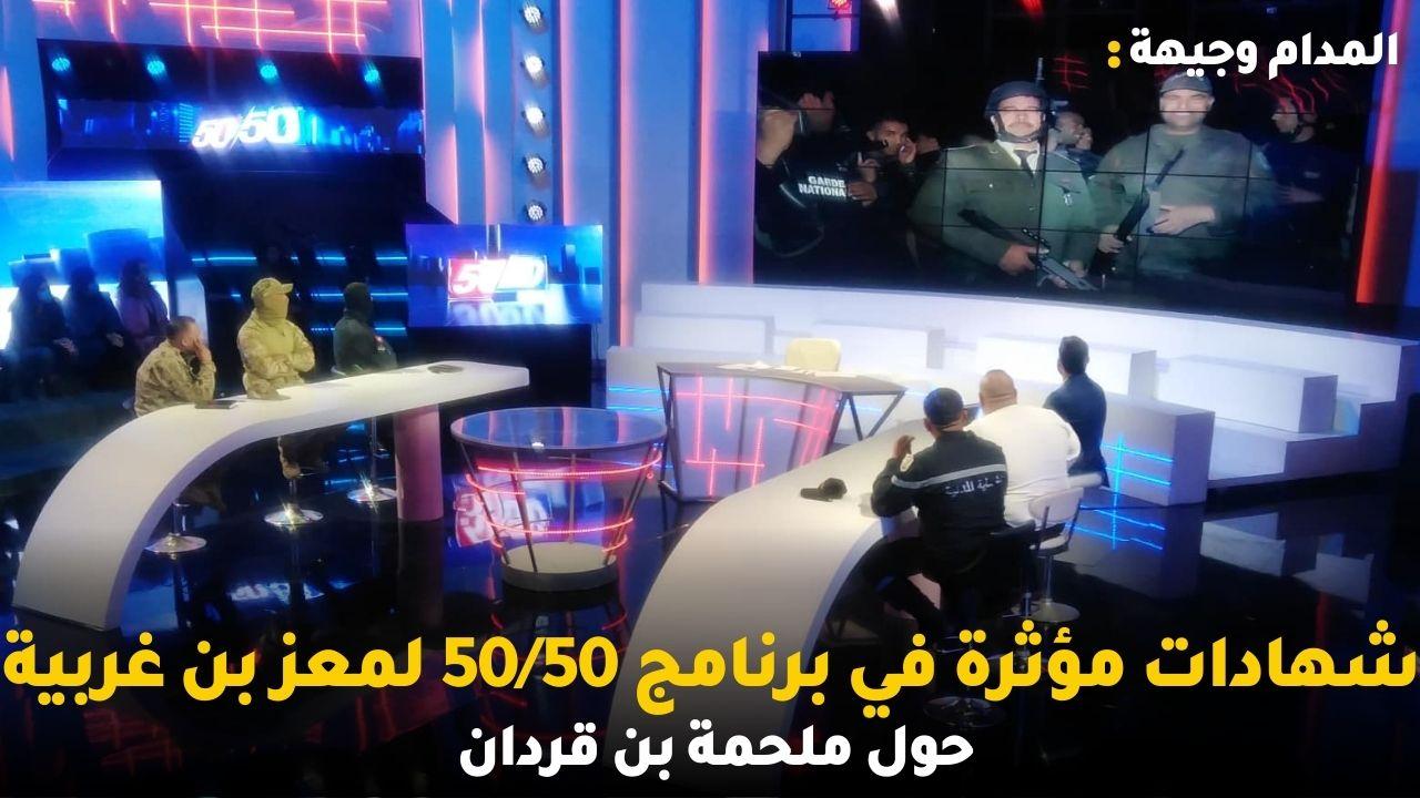 شهادات مؤثرة في برنامج 50/50 لمعز بن غربية حول ملحمة بن قردان