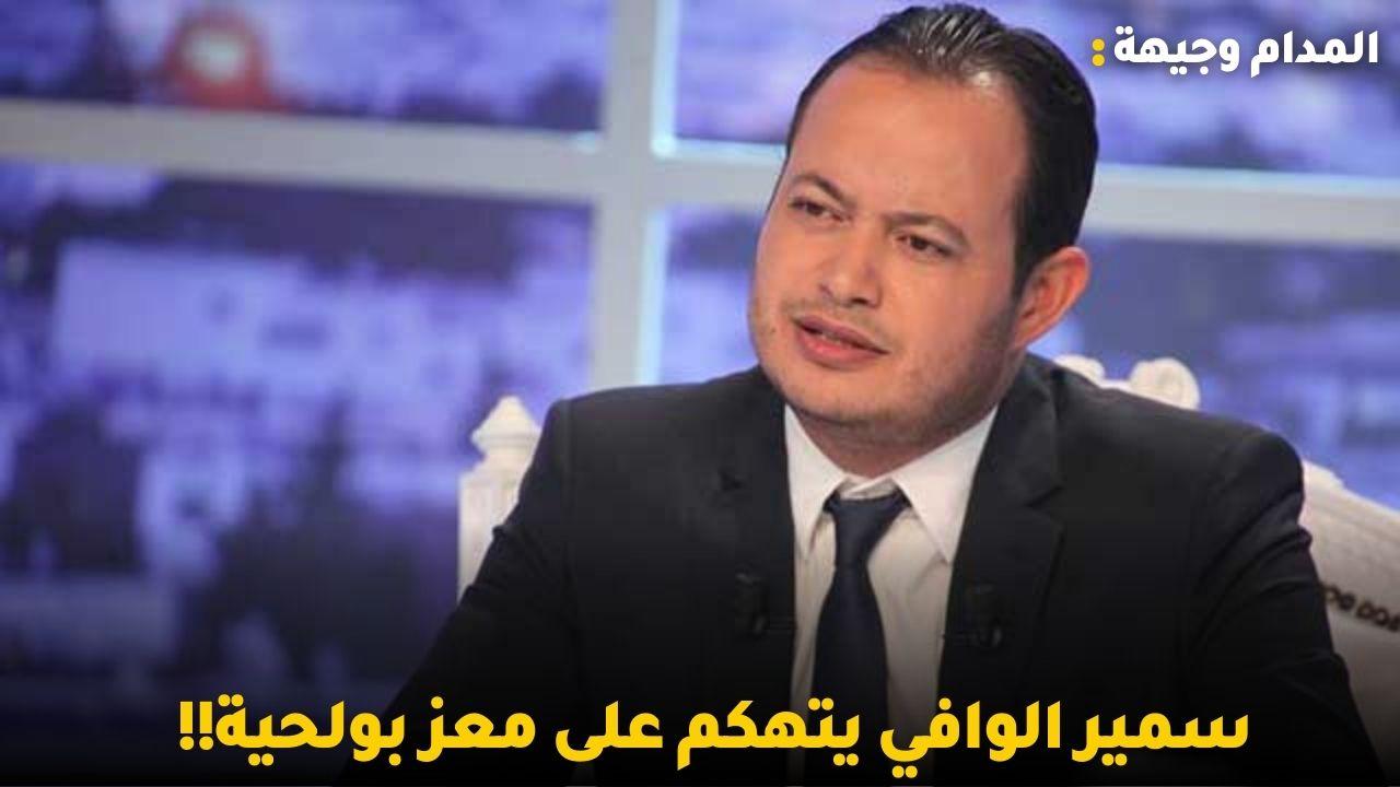 سمير الوافي يتهكم على معز بولحية!! وهل خرق معز بن غربية قرار مقاطعة سيف الدين مخلوف !!