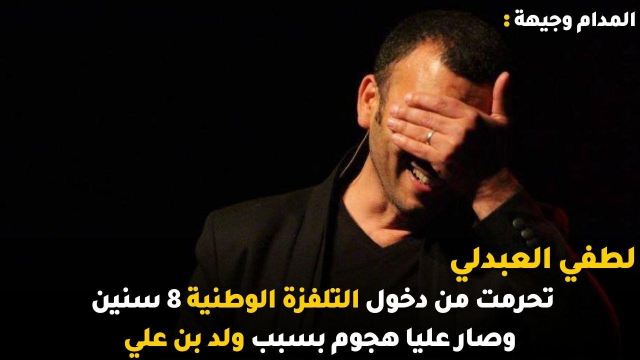 لطفي العبدلي تحرمت من دخول التلفزة الوطنية 8 سنين وصار عليا هجوم بسبب ولد بن علي