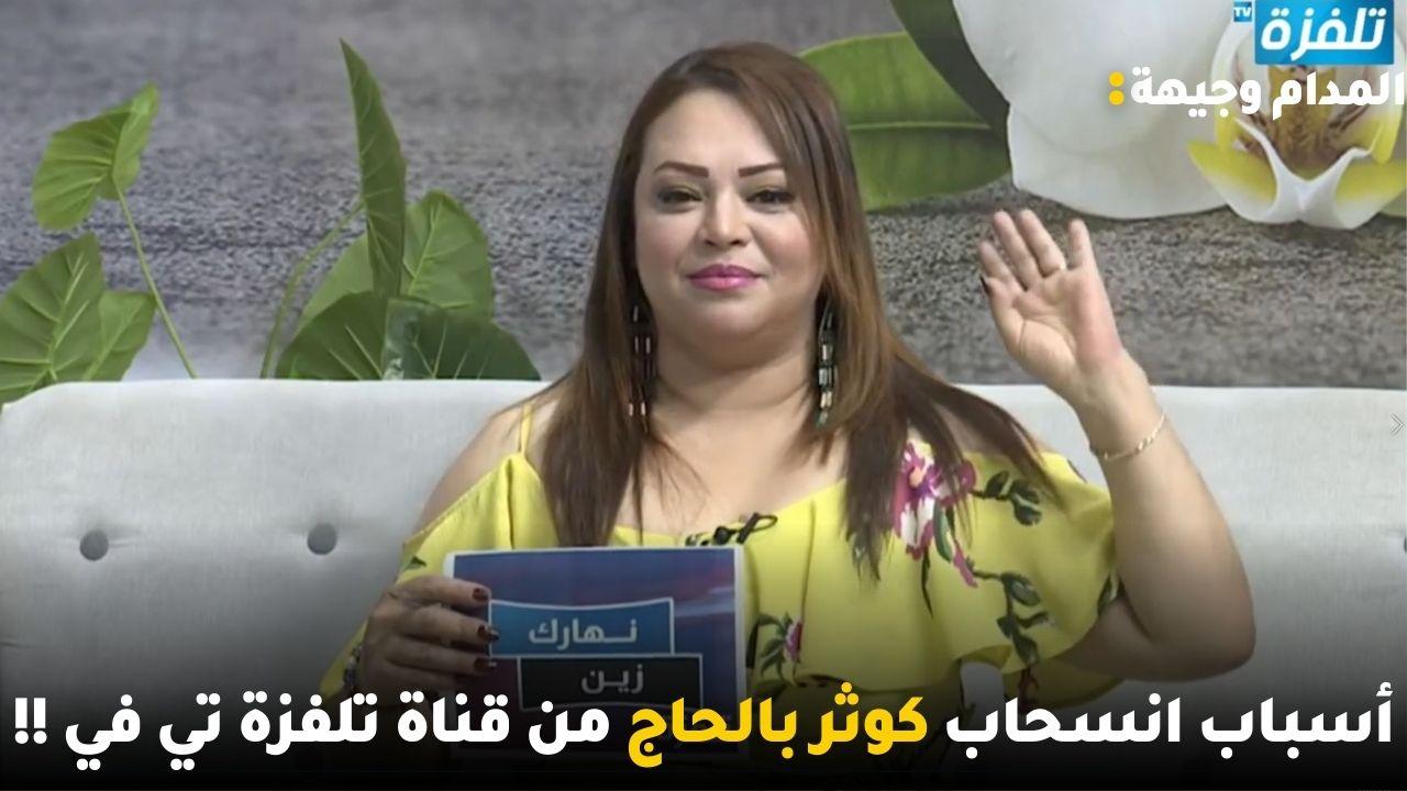 أسباب انسحاب كوثر بالحاج من قناة تلفزة تي في !!