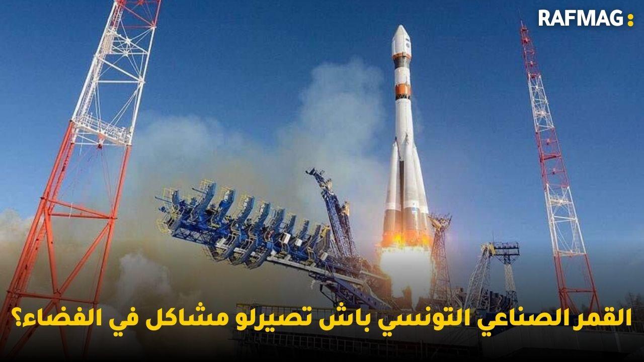 القمر الصناعي التونسي باش تصيرلو مشاكل في الفضاء؟ و عبير موسي تغني في صفاقس!