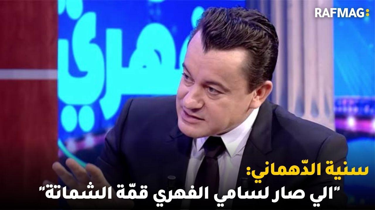 """سنية الدّهماني:""""الي صار لسامي الفهري قمّة الشماتة"""" والنزول بالأحكام ضدّ المحكومين ب30 سنة سجنا"""