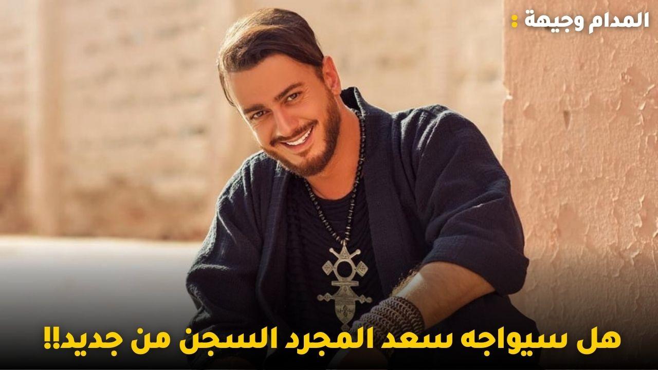 هل سيواجه سعد المجرد السجن من جديد!! ولطفي بوشناق يغني كان يامكانش