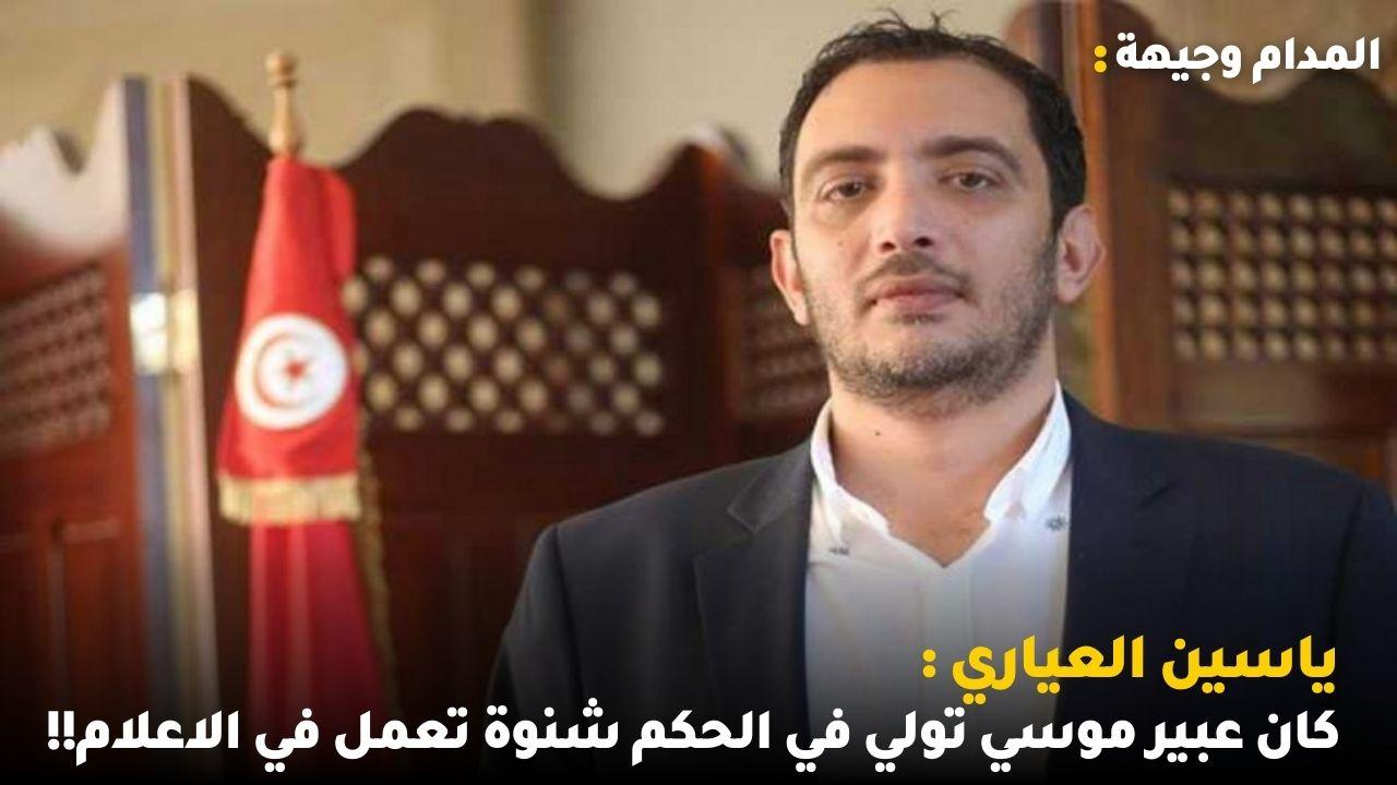 ياسين العياري كان عبير موسي تولي في الحكم شنوة تعمل في الاعلام!!