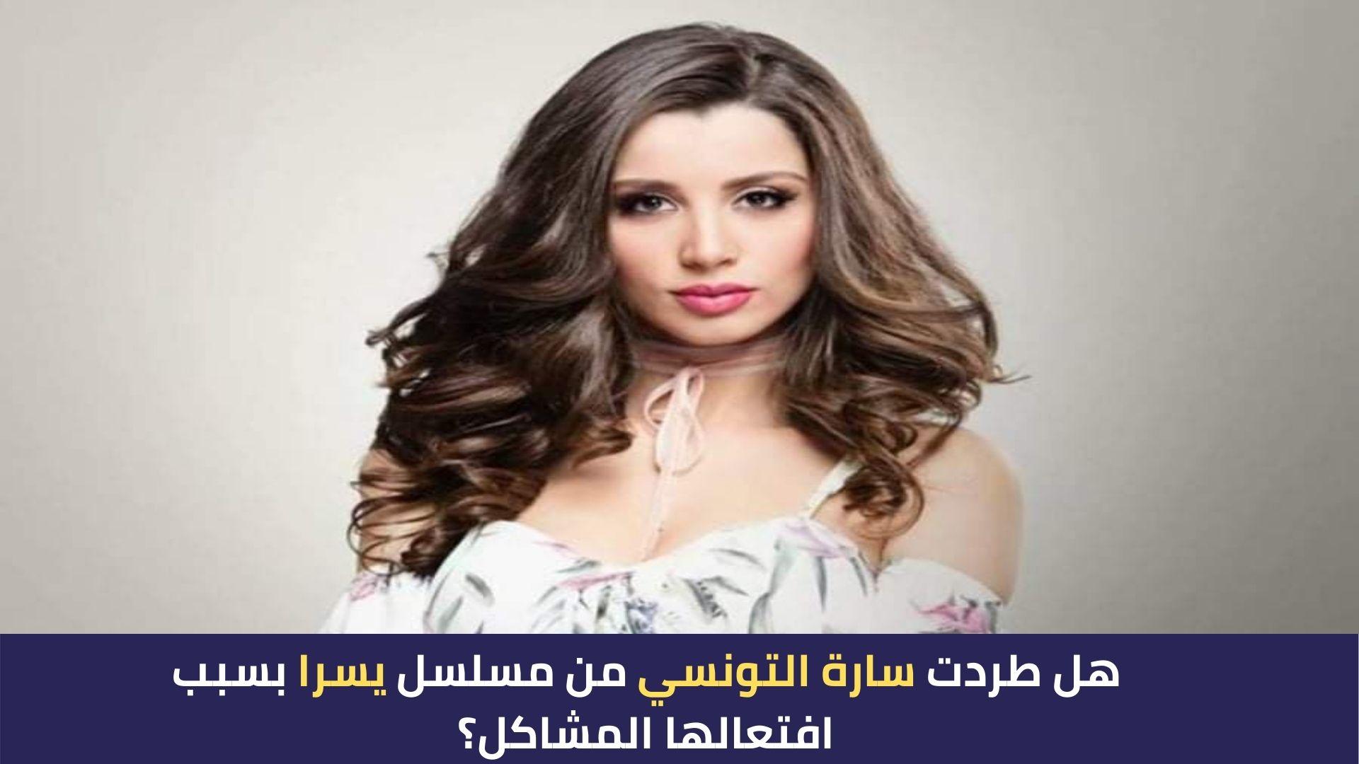 هل طردت سارة التونسي من مسلسل يسرا بسبب افتعالها المشاكل؟