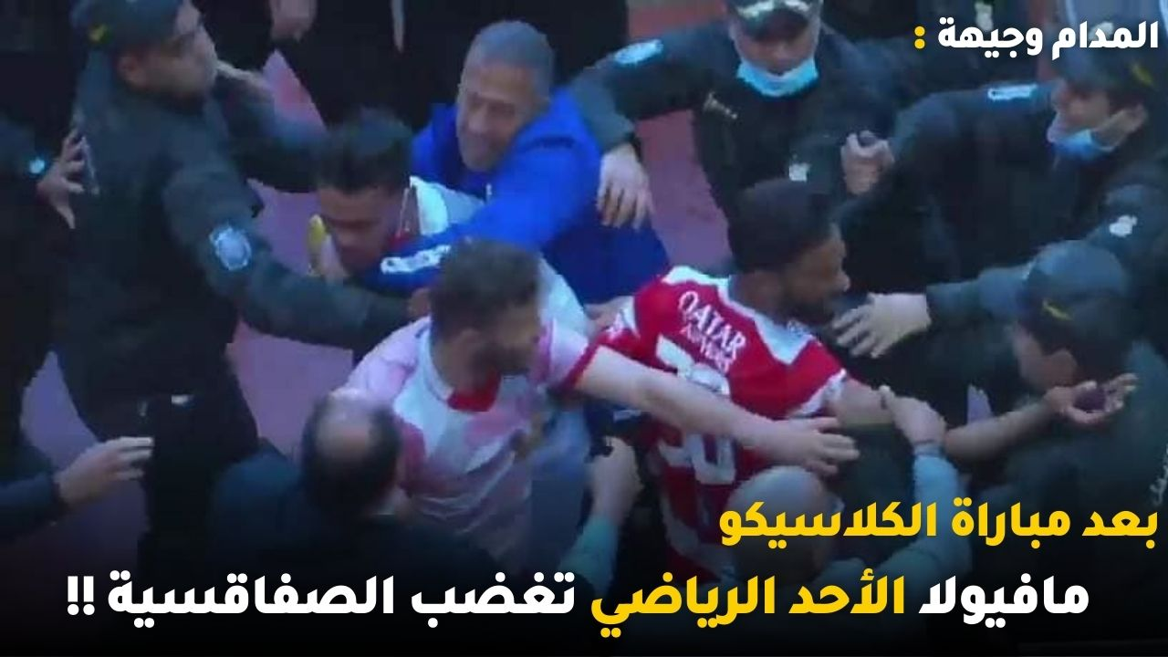 بعد مباراة الكلاسيكو مافيولا الأحد الرياضي تغضب الصفاقسية !!