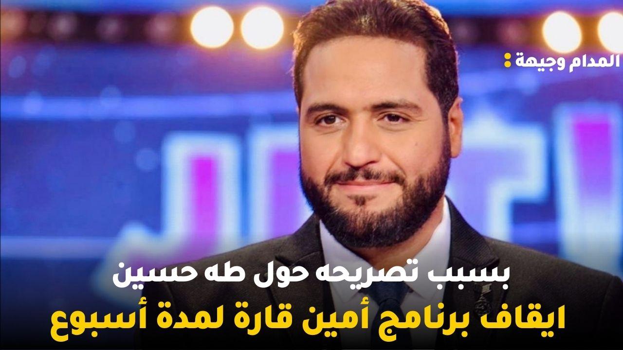 بسبب السخرية من اصحاب الاعاقة البصرية وتصريحه حول طه حسين ايقاف برنامج أمين قارة لمدة أسبوع