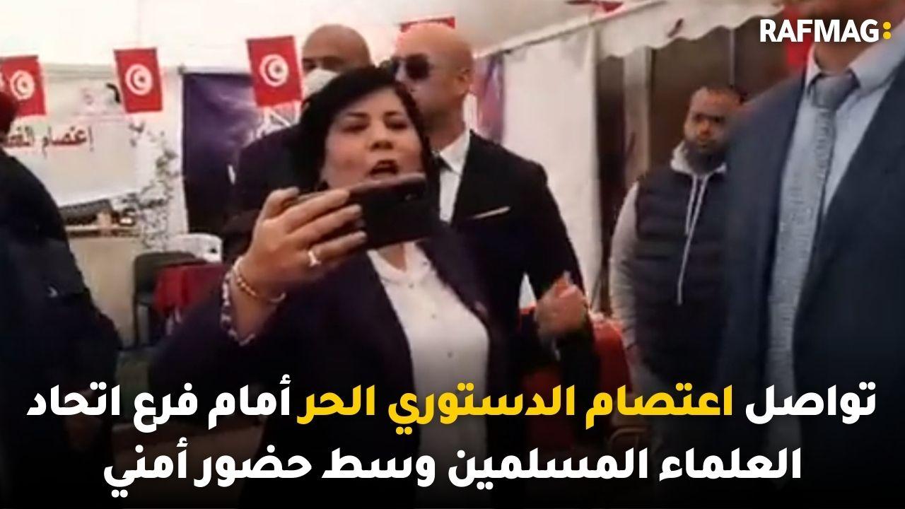 تواصل اعتصام الدستوري الحر أمام فرع اتحاد العلماء المسلمين  وسط حضور أمني