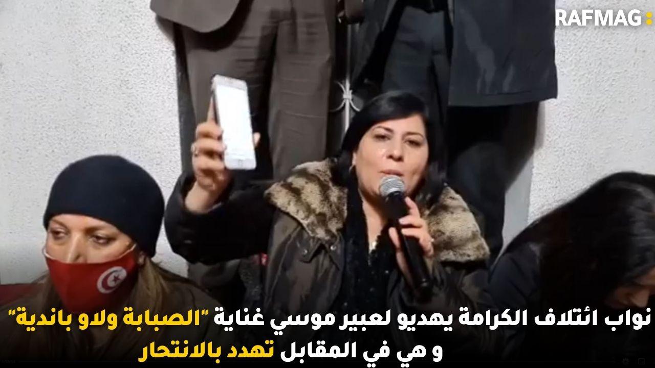 """نواب ائتلاف الكرامة يهديو لعبير موسي غناية """"الصبابة ولاو باندية"""""""