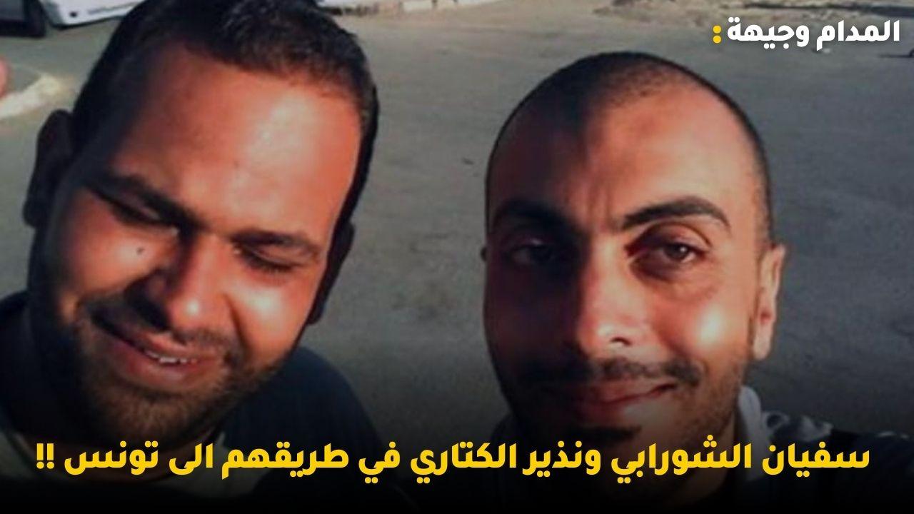 سفيان الشورابي ونذير الكتاري في طريقهم الى تونس !!التلفزة التونسية ترد على معز بوليحة