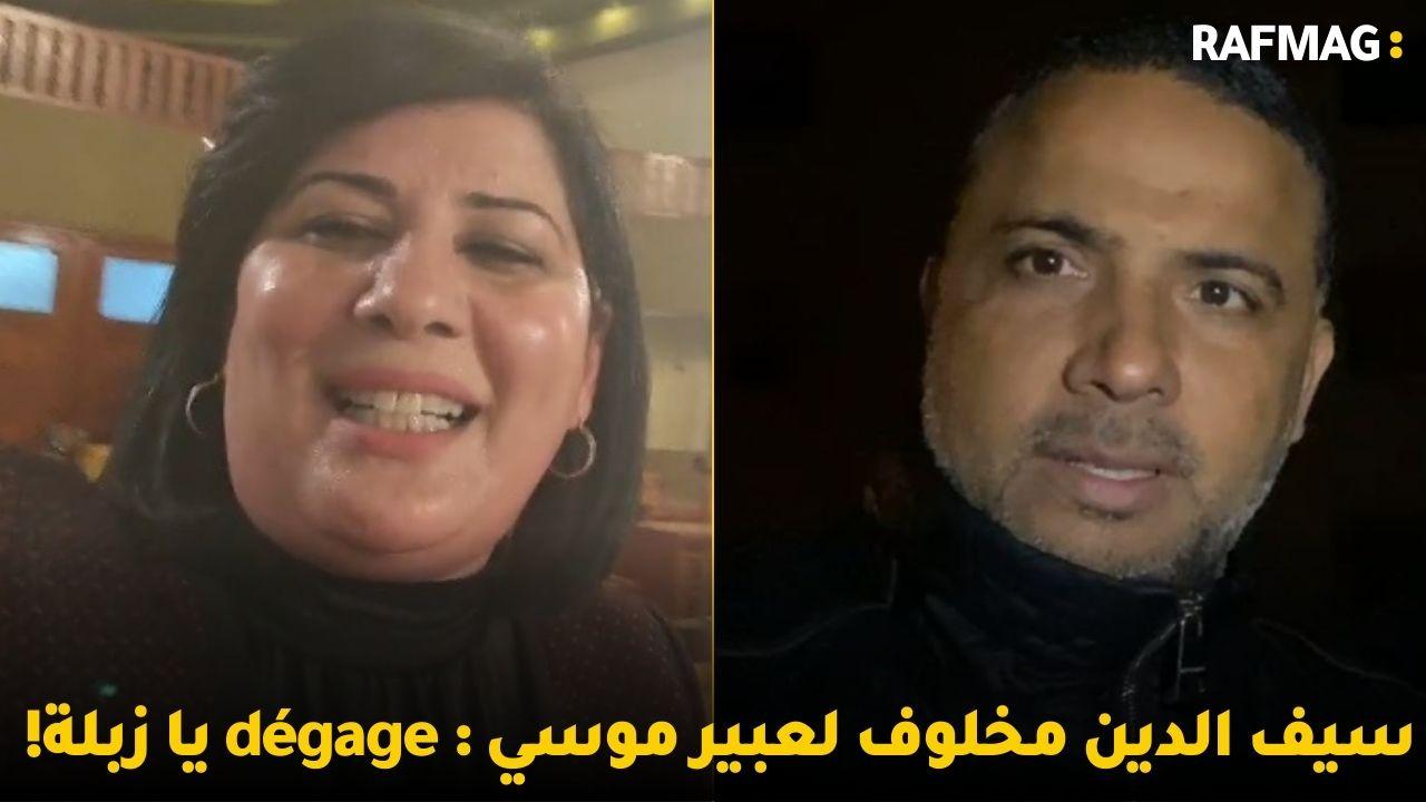 سيف الدين مخلوف لعبير موسي : dégage يا زبلة! و افتتاح اكبر مشروع بعد الثورة في تونس